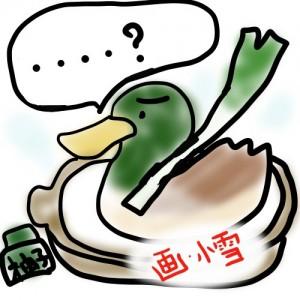 鴨が葱の図