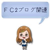 FC2ブログ関連
